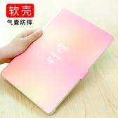 iPad 2018 2017 Air Air2 氣囊防摔保護套保護殼智能休眠漸變色皮套平板電腦套平板套