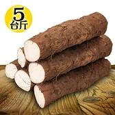 【南紡購物中心】鮮採家 無毒綠色新品種人蔘山藥5台斤