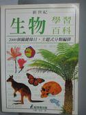 【書寶二手書T5/動植物_PIW】生物學習百科_大衛‧伯尼