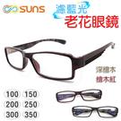 MIT 濾藍光 老花眼鏡 深檀木/檜木紅 閱讀眼鏡 高硬度耐磨鏡片 配戴不暈眩