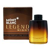【MONTBLANC】傳奇紳夜男仕淡香精 4.5ml ◆86小舖 ◆