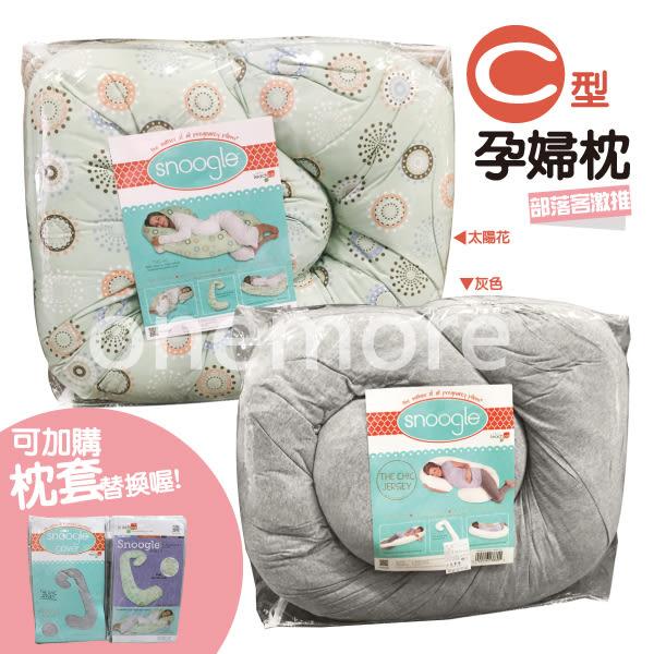 【onemore 美國代購】正品 Snoogle Leachco Body Pillow 孕婦專用抱枕/托腹枕/孕婦枕/哺乳枕(拉鍊 進階版)