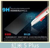 紅米 5 Plus 鋼化玻璃膜 螢幕保護貼 0.26mm鋼化膜 9H硬度 鋼膜 保護貼 螢幕膜