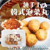 【海肉管家-免運費】陳家手工韓式泡菜貢丸-4盒【每盒300g±10%/約7~8顆】