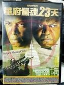挖寶二手片-K07-052-正版DVD-電影【華府驚魂23天】-查爾斯杜敦 杰桑德斯(直購價)