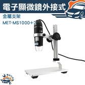 『儀特汽修』可連續變焦1000倍 支援電腦/手機 USB電子顯微鏡 升降平台 可測量拍照 放大鏡內窺鏡