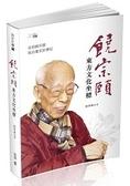饒宗頤:東方文化坐標