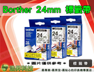 Brother TZ-551/TZ-651/TZ-751 24mm標籤帶 適用PT-2430/2700/9500/9700/9800
