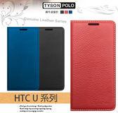 【TYSON純牛皮】隱扣特級皮革HTC U11 U11+ U11eyes U12+ 手機套皮套側掀翻套保護套殼