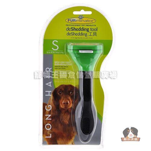 【寵物王國】美國FURminator神效專利去毛梳-長毛小型犬專用(S)