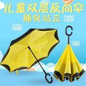 兒童雨傘反向傘男女寶寶幼兒園小學生卡通傘