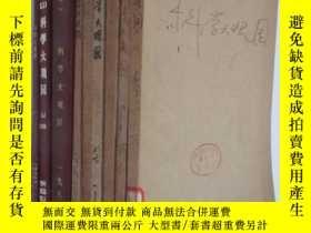 二手書博民逛書店科学大观园罕見1983-1991年 共51期 9本合订本 详见描述Y19945