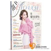 i Touch(就是愛彈琴) 第68輯【鋼琴譜/五線譜/鋼琴教學】