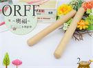 【小麥老師樂器館】響棒 木製響棒 (1組2入) 奧福 ORFF 打棒 L4455【O33】兒童樂器 節奏樂器