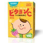 孕哺兒 小兒維他命C+乳鐵 嚼錠 150粒 綜合營養