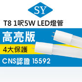 【SY 聲億科技】T8 高亮版LED燈管1呎5W CNS認證(25入)白光