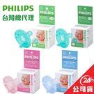Philips 香草奶嘴 新生兒安撫奶嘴...