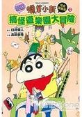 蠟筆小新電影完全漫畫版12搞怪遊樂園大冒險(全)