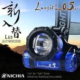 [Luxsit] MINI 0.5W LED頭燈 (PHBOC1B001)