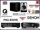盛昱音響『組合特賣』英國 Q Acoustics Concept 20 喇叭+DENON PMA-800NE 綜合擴大機