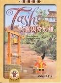 二手書博民逛書店 《大喜與奇妙鐘》 R2Y ISBN:9571436216
