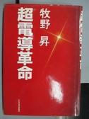 【書寶二手書T7/科學_NGB】超電導革命_牧野昇_日文