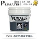 【漆寶】金絲猴│單液型彈性水泥P-265...