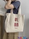 帆布包 文藝刺繡帆布包 常有歡喜 日式慵懶生活側背包 手提布袋寶貝計畫 上新