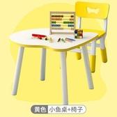 學習桌 家用兒童桌椅套裝幼兒園桌椅寶寶寫字畫畫吃飯桌兒童學習桌玩具桌 鉅惠85折