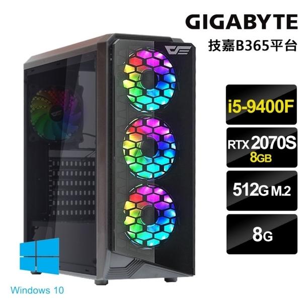 【技嘉平台】i5六核{衝鋒麥塊Z}RTX2070S-8G獨顯Win10電玩機(i5-9400F/8G/512G_SSD/RTX2070S-8G)