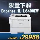 【限量下殺10台】Brother HL-L6400DW 商用黑白雷射旗艦印表機 /適用 TN-3428/TN-3448/TN-3478/TN-3498/DR-3455