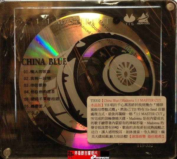 【停看聽音響唱片】【CD】China Blue / Madonna 1:1MASTER CUT水晶版