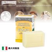 義大利 I Provenzali 草本硫磺清爽保濕手工皂 Sulfur Soap 100g 【PQ 美妝】