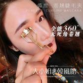 卷翹睫毛夾持久定型不夾眼皮化妝工具附送替換膠條-大小姐韓風館