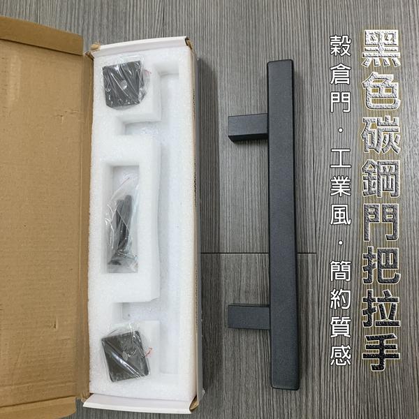 工業風碳鋼把手 【30公分】LOFT鄉村美式方形鐵管復古做舊風格 櫥櫃拉門.穀倉木門可用