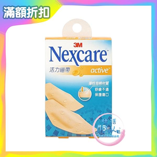 3M Nexcare 活力繃帶 滅菌 (15片裝) OK繃 綜合款 活力繃 傷口護理 家庭必備【生活ODOKE】