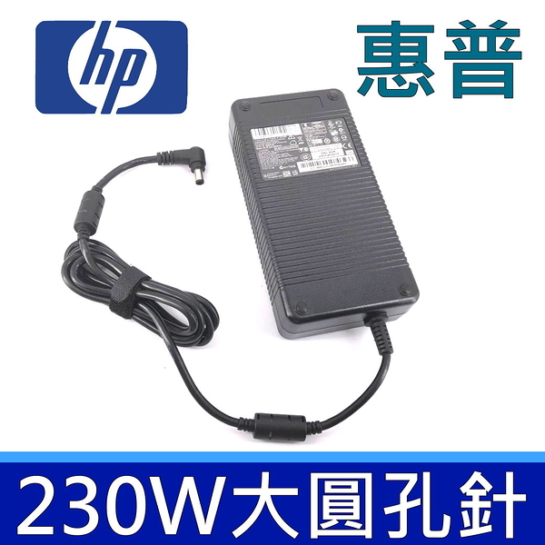 惠普 HP 230W 原廠規格 變壓器 Zbook 17 G1 G2 mobile workstation Stream 14 TouchSmart 9300 IQ804 IQ840 IQ846 KT457-69003