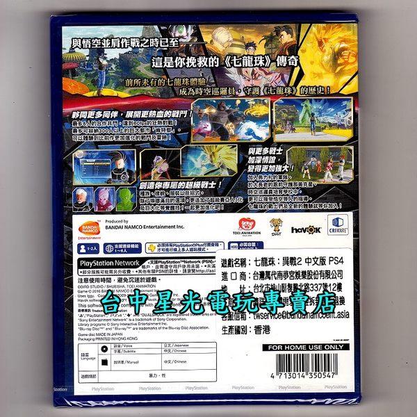 【PS4原版片 可刷卡】☆ 七龍珠 異戰2 ☆中文版全新品【台中星光電玩】