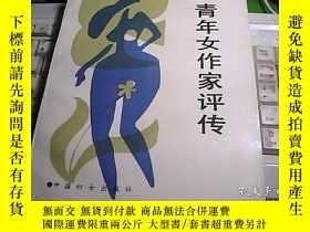 二手書博民逛書店罕見中國當代青年女作家評傳Y247341 呂晴飛 中國婦女出版社