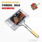 戶外不銹鋼燒烤網夾工具用品配件烤夾燒烤夾烤魚烤肉烤網夾子漢堡igo 金曼麗莎