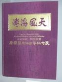 【書寶二手書T6/藝術_RHI】康灩泉先生百年紀念展_附殼