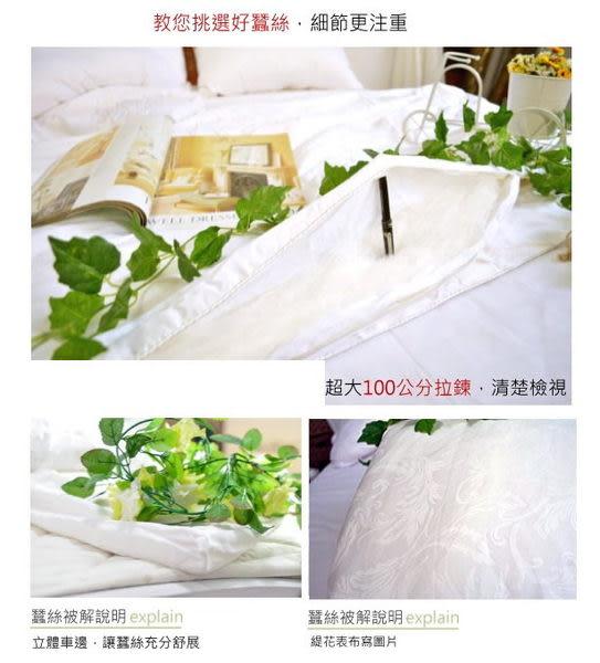 《100%(長纖)桑蠶絲被》360T柔軟純棉布【單人加大5*7】紅牌蠶絲