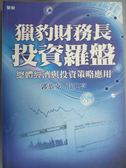 【書寶二手書T5/股票_HNM】獵豹財務長投資羅盤_郭恭克
