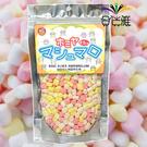 【豬豬本舖】超迷你小精靈棉花糖(50g/包)X1包 【合迷雅好物超級商城】