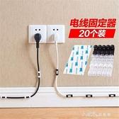 收線盒通用線頭連接件辦公室線卡子電纜束線管電線理線器宿舍線扣 【全館免運】