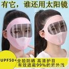 新款防曬護目鏡面罩女冰絲全護臉擋陽光防紫外線透氣薄款騎行風鏡 快速出貨