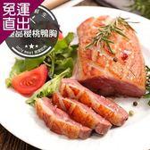 食肉鮮生 極品櫻桃鴨胸*3包組(350g±10%/包)【免運直出】