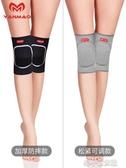 運動護膝男加厚防摔舞蹈兒童女跪地膝蓋跳舞專用保護套 『洛小仙女鞋』
