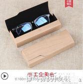 眼鏡盒手工眼鏡盒男女小清新便攜太陽鏡墨鏡盒創意個性眼睛盒 伊蒂斯女裝