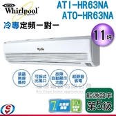 【信源】11坪【Whirlpool 惠而浦 冷專定頻一對一】ATI-HR63NA+ATO-HR63NA 含標準安裝